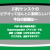 第271回  Recommended Music Videos from a Japanese professional video-maker. いやー!やばい!最高にやばいMVとグループを見つけました。アメリカの Superorganism。曲のルーズ・ポップさもさることながら、問題なのは「映像の考え方」!ぜひ!…な【川村ケンスケの「音楽ビデオってほんとに素晴らしいですね」】。Dangerous!  I found a group with the high-art MV.