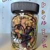 onsemiroo(オンセミロー)のトレイルミックスを食べた感想【イナンソル韓菓】