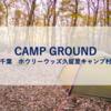 聖なる樹林 千葉 ホウリーウッズ久留里キャンプ村に行ってきました:2018年12月