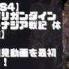 【初見動画】PS4【ブリガンダイン ルーナジア戦記 体験版】を遊んでみての評価と感想!