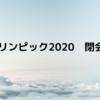 東京オリンピック2020 閉会式