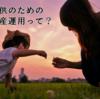 子供のための資産運用はどうすれば良い?