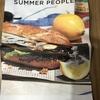 BALMUDAから届いた夏の料理レシピが載ったタブロイド2018年夏版「SUMMER PEOPLE」が素敵だった。