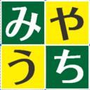 やあ!みやうち塾(web漫画)