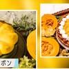 キルフェボンのパンプキン(かぼちゃ)ケーキ!