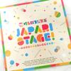 【感想】舞台けものフレンズ「JAPARI STAGE!」~おおきなみみとちいさなきせき~