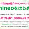 mineo(ミネオじゃなくてマイネオ)のmineo紹介キャンペーンでAmazonギフト券1,000円分!