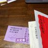 目からウロコ 波乱万丈の大河ドラマ 〜「日本語の歴史」山口仲美