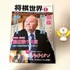 将棋世界4月号表紙は、ひふみん。