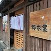 拉麺 桜木屋 【秋田県大館市】