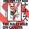 健康帝国ナチス、家宝の行方