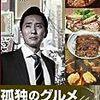 【18V037-048】孤独のグルメ シーズン3(松重豊)