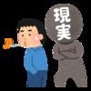 """『おめでとうパレード!!』と表した""""営業妨害""""を計画→ビビって逃走した姑息なツイフェミ!!"""