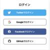 Angular + Firebase でGitHub認証
