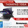 Lenovo ThinkPad X230 をスターバックスのカウンター席で使ってみた。