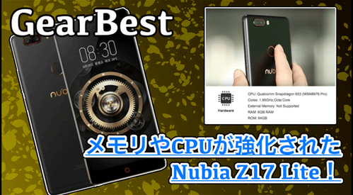 【Nubia Z17 Lite スペック紹介】13MP+13MPのデュアルカメラを搭載したアンドロイド!Nubia Z17 Miniとの違いは?セール情報あり