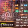 四神伝ゴッドフォース武器エアプ考察!
