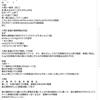 【編入試験】東京大学【ヤング率】