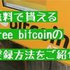 【無料で貰える】フリービットコイン(free bitcoin)の登録方法をご紹介