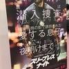 2018/02/03公開 スリープレス・ナイト レビュー