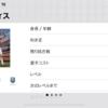 【ウイイレアプリ2019】FPソクラティス レベマ能力値!!