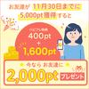 まだ「ハピタス」未登録の方に朗報。今なら2000円相当GETのチャンス