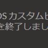 Chrome OS(Chromium OS)を使ってみた