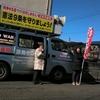 19日、女性後援会とともに街頭宣伝。南向台地区新年会。