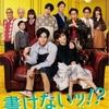 10/20 【先着特典】書けないッ!?~脚本家 吉丸圭佑の筋書きのない生活~ DVD Blu-ray BOX
