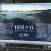 熊本・宮崎⑧:国見ケ丘 〜雲海の見頃は早朝〜