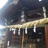 湯神社、伊佐爾波神社、宝厳寺(松山市・道後温泉)