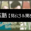 第五話【見どころ&聞きどころ】