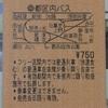 2015年6月13日 鎌倉 りんかい線 東武池袋