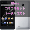 IIJmio期間限定コミコミセットのトータル維持費と解約金【2017/8/24~11/30】