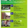 大阪まち遊学2009 参加募集中!