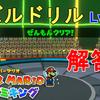 【ペーパーマリオ オリガミキング】パズルドリル Lv1~3 解答集!Paper Mario The Origami King - All puzzle Drills answers【パズルアクション】