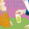 【感想】『スニップ, スネイル&ドッグテイル/ヤマシタトモコ先生』―ありのままを、恋愛日記に―