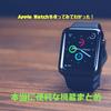 Apple Watchを使ってみてわかった、本当に便利な機能5個
