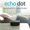 スマートスピーカー「Amazon Echo Dot」プライム会員は2,000円オフ。