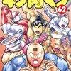 【コミック】感想:WEBコミック「キン肉マン」第239話「運命の四王子!!の巻」