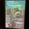 ホンモノのナマケモノに会いに行く旅。伊豆シャボテン動物公園へ。