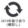 2019年振り返り