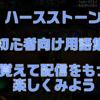 ハースストーン初心者向け用語集【配信を見るときに覚えておこう!】