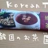 ダムトの「韓茶」を飲んでみた【韓国の伝統茶】