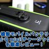"""多機能モバイルバッテリー""""Chargi-Q mini(チャージックミニ)""""を徹底レビュー!"""