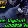 【最新アップデート】【スキン編】The Vigilant Update Notes