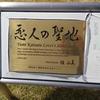 長崎旅行記、龍馬の道をゆく