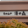 たかみや湯の森:安芸高田市