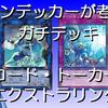 【遊戯王】ファンデッカーが考えたガチのコード・トーカーエクストラリンク!【ゆっくり解説動画】