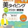クラウド型オリジナルソフトで楽しめるタイピング練習帳